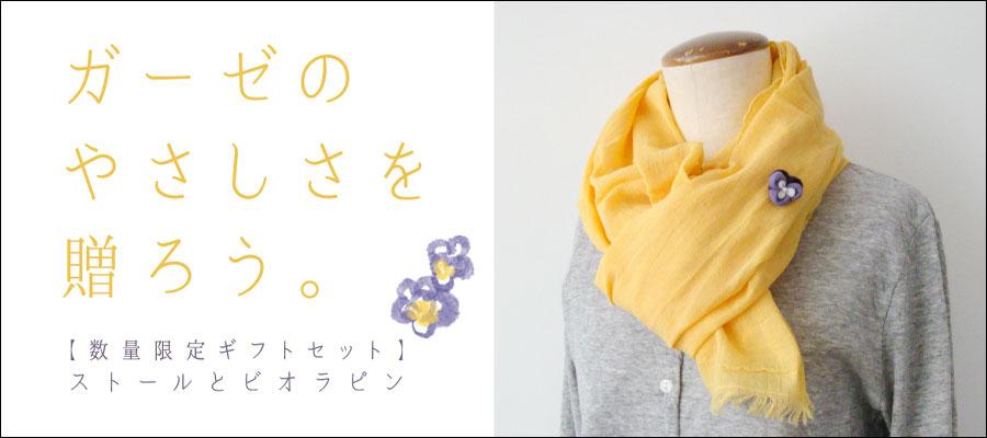 https://www.ao-daikanyama.com/information/upimg/20200420thanksgift_blog_new.jpg