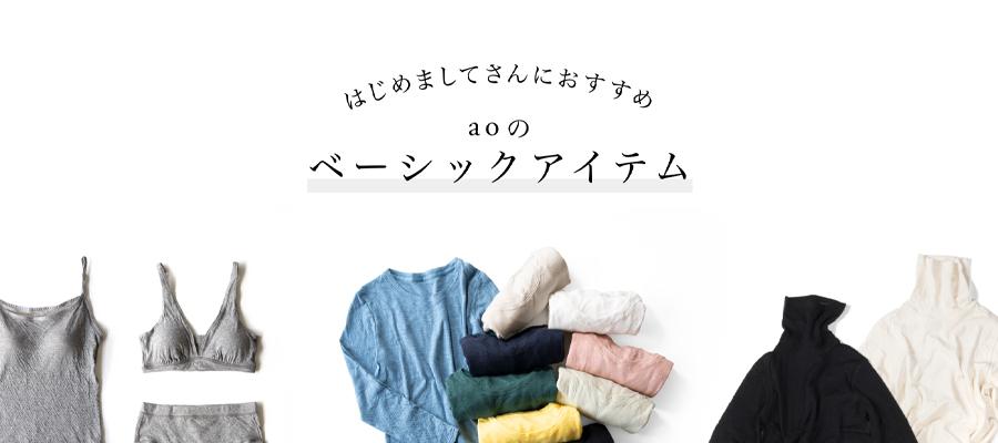 https://www.ao-daikanyama.com/information/upimg/202012_basic_banner_01.jpg
