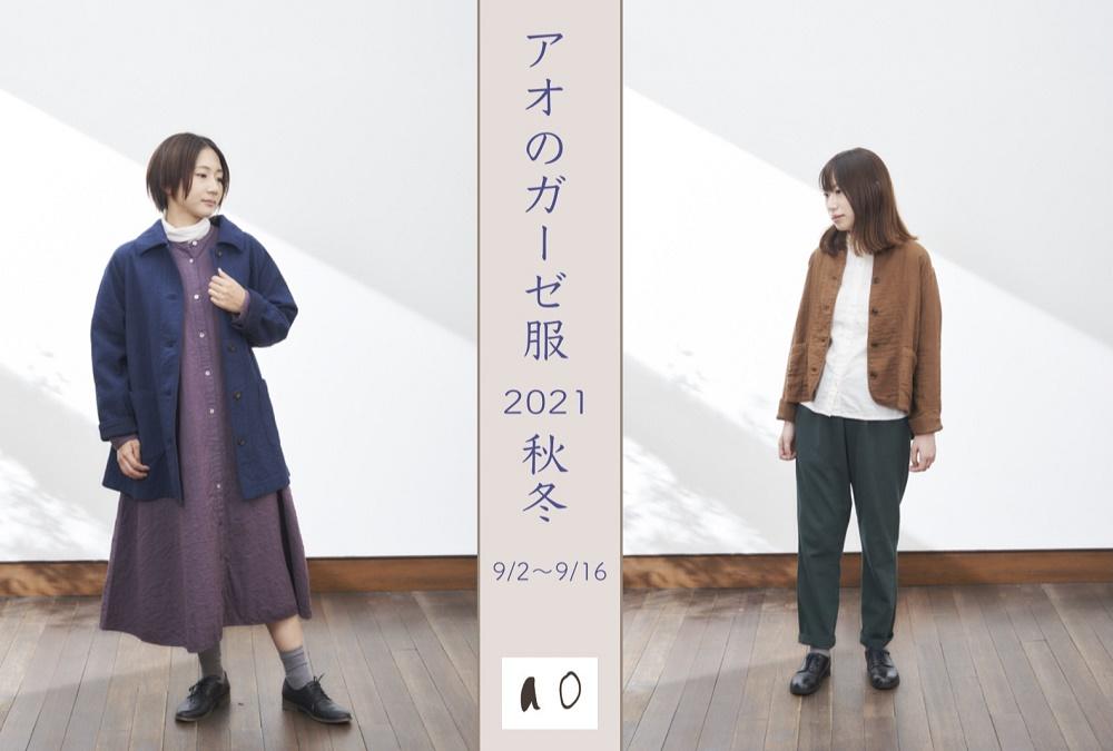 https://www.ao-daikanyama.com/information/upimg/20210826ev.jpg