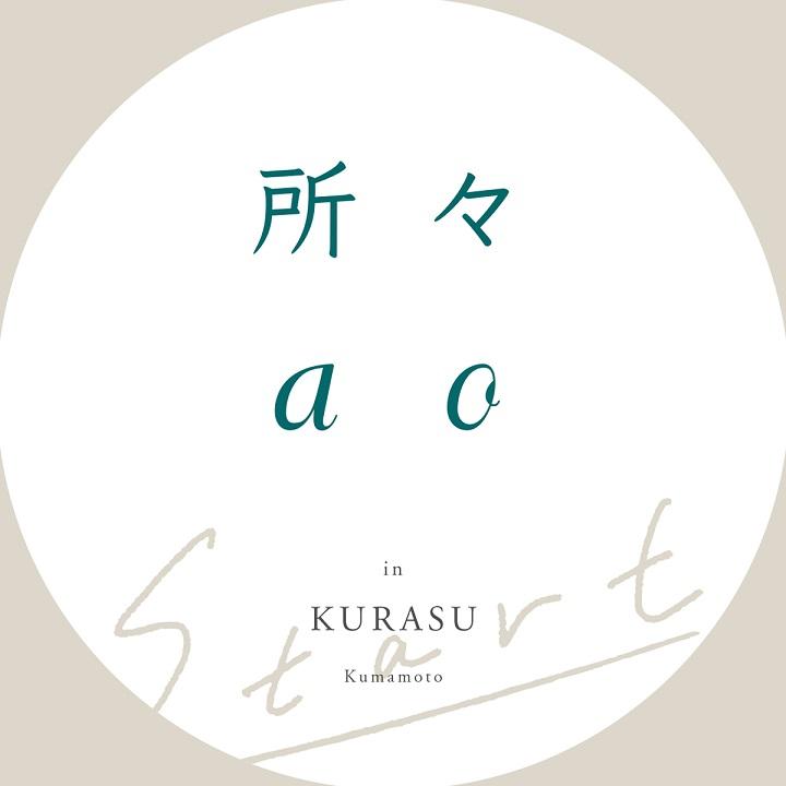 https://www.ao-daikanyama.com/information/upimg/PS_kuras_blog.jpg